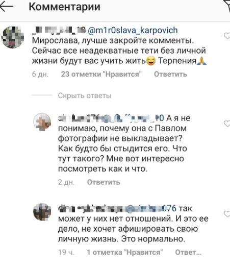 Мирослава Карпович получает угрозы после слухов о романе с Павлом Прилучным
