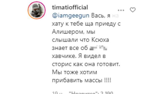 «Сорян, Джига все реально схавал»: милая переписка Тимати и Оксаны Самойловой